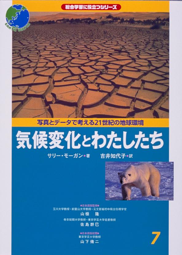 写真とデータで考える21世紀の地球環境7気候変化とわたしたち