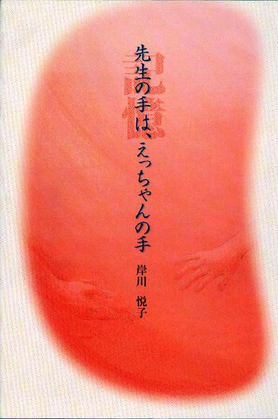 記憶~先生の手は,えっちゃんの手~
