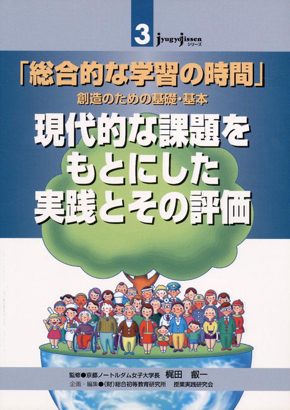 JJシリーズ3「総合的な学習の時間」創造のための基礎・基本 現代的な課題をもとにした実践とその評価