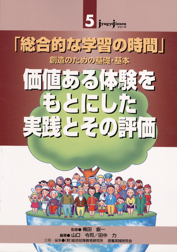 JJシリーズ5「総合的な学習の時間」創造のための基礎・基本 価値ある体験をもとにした実践とその評価