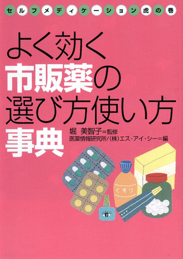 よく効く市販薬の選び方使い方事典