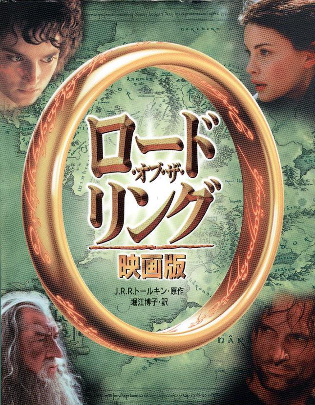 ロード・オブ・ザ・リング(映画版)