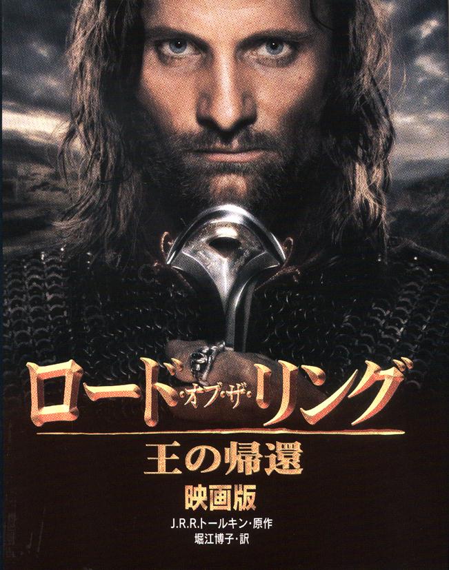 ロード・オブ・ザ・リング王の帰還(映画版)