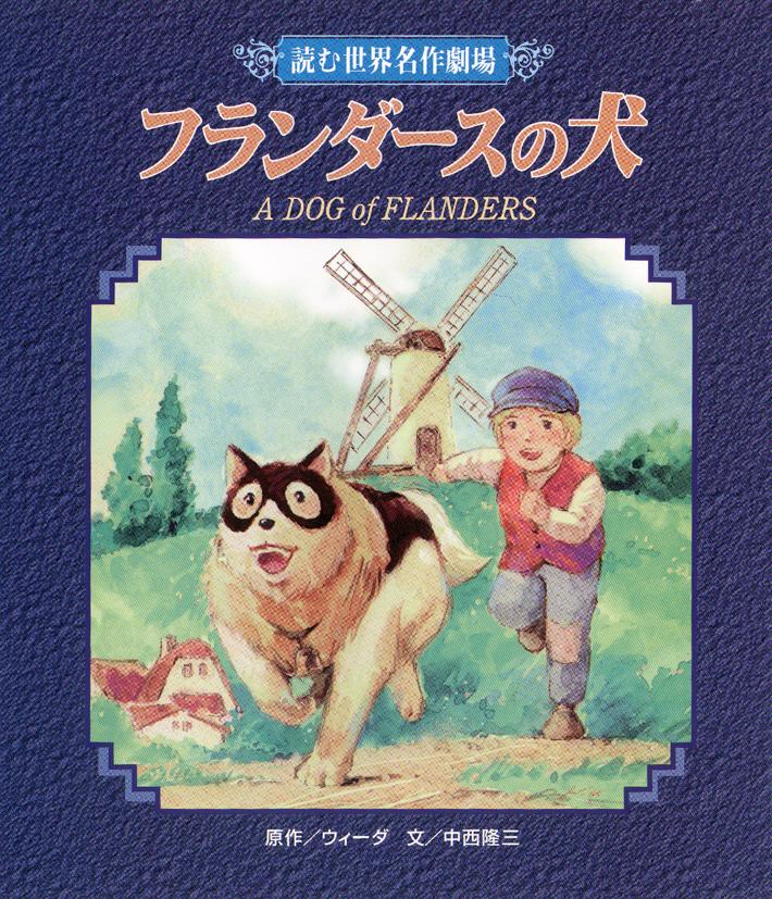 読む世界名作劇場フランダースの犬