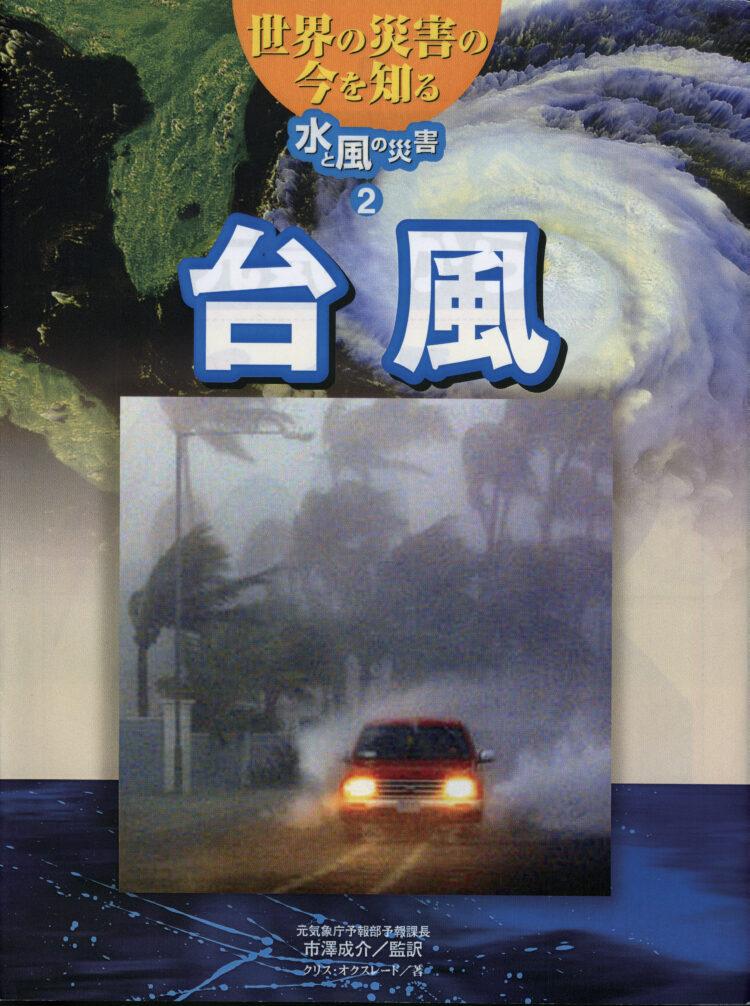 世界の災害の今を知る~水と風の災害台風