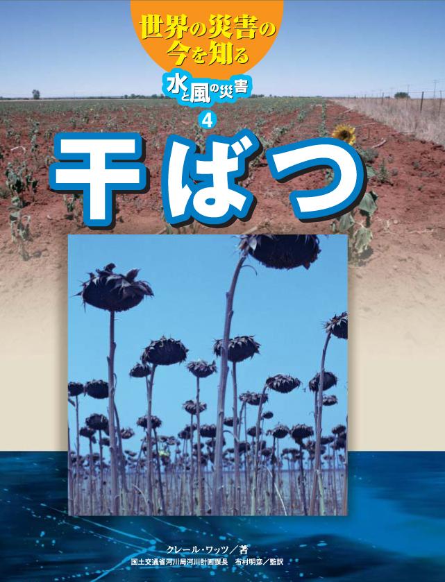 世界の災害の今を知る~水と風の災害干ばつ