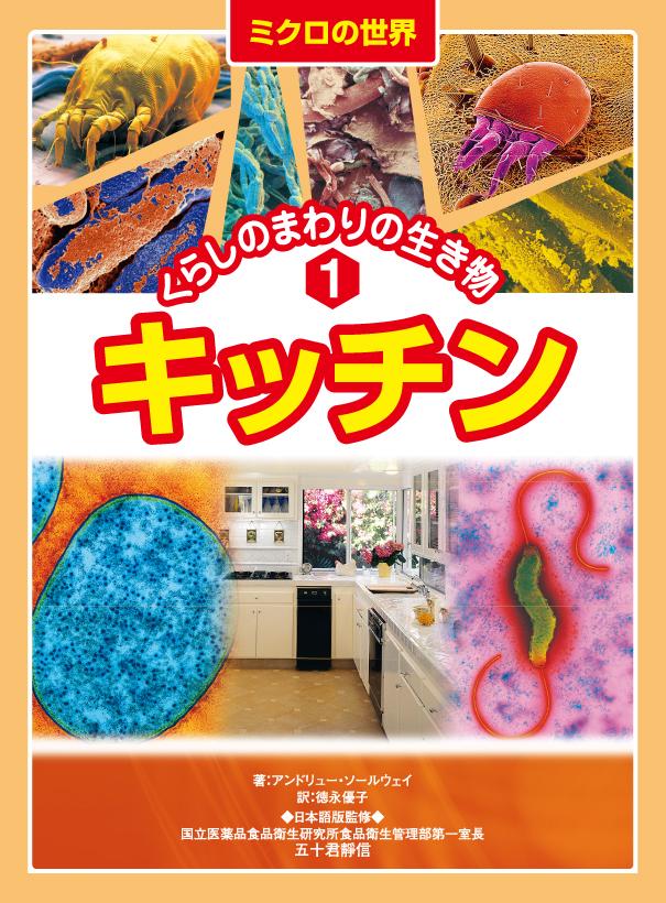 ミクロの世界~くらしのまわりの生き物1キッチン