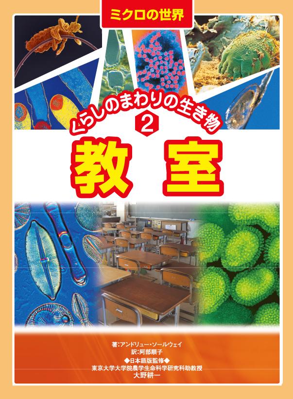 ミクロの世界~くらしのまわりの生き物2教室