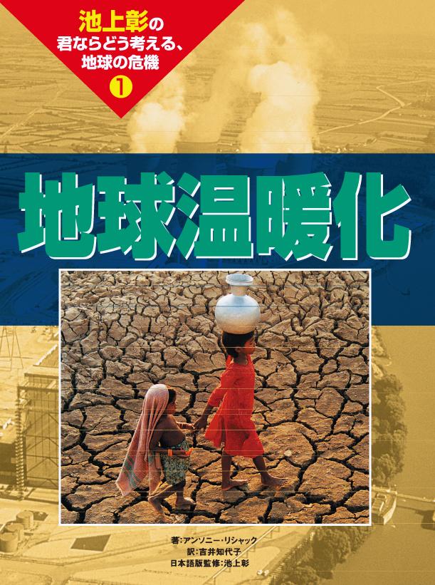 池上彰の君ならどう考える,地球の危機1地球温暖化