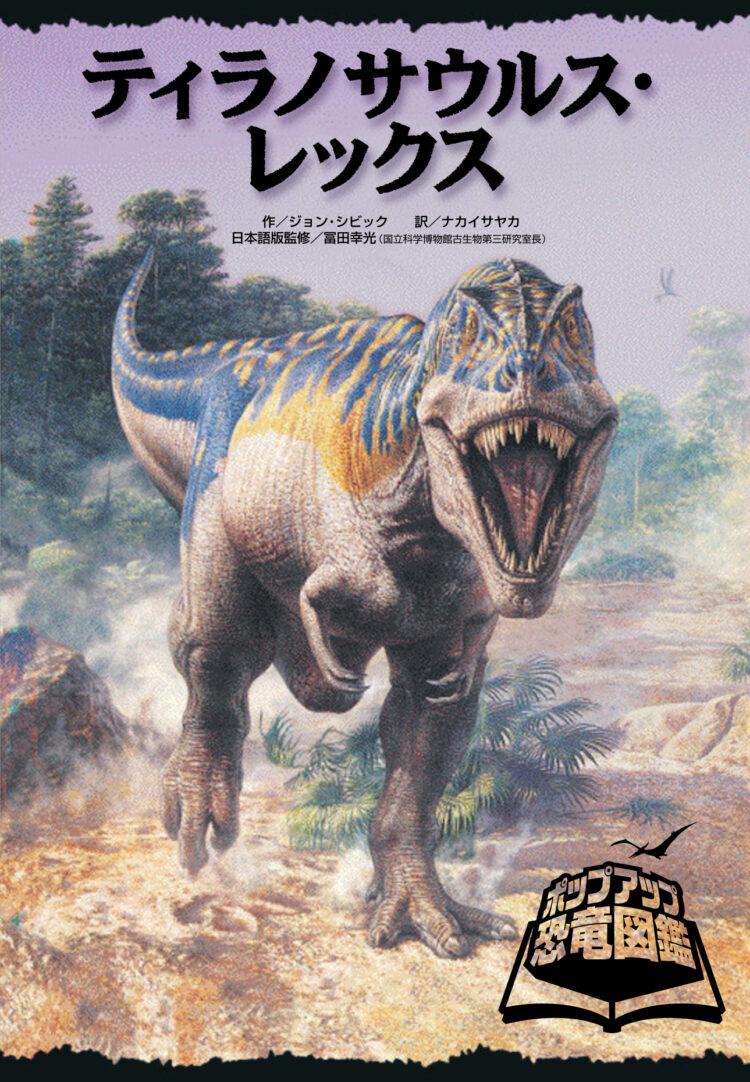 ポップアップ恐竜図鑑ティラノサウルス・レックス