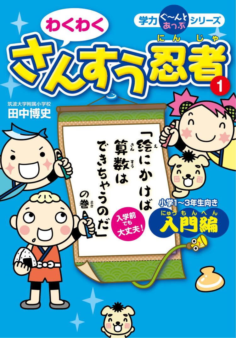 田中博史先生の わくわくさんすう忍者 入門編「絵にかけば算数はできちゃうのだ」の巻