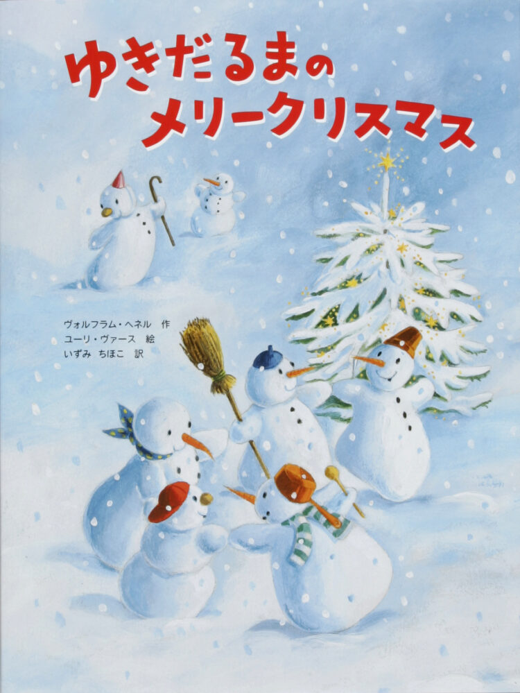 ゆきだるまのメリークリスマス