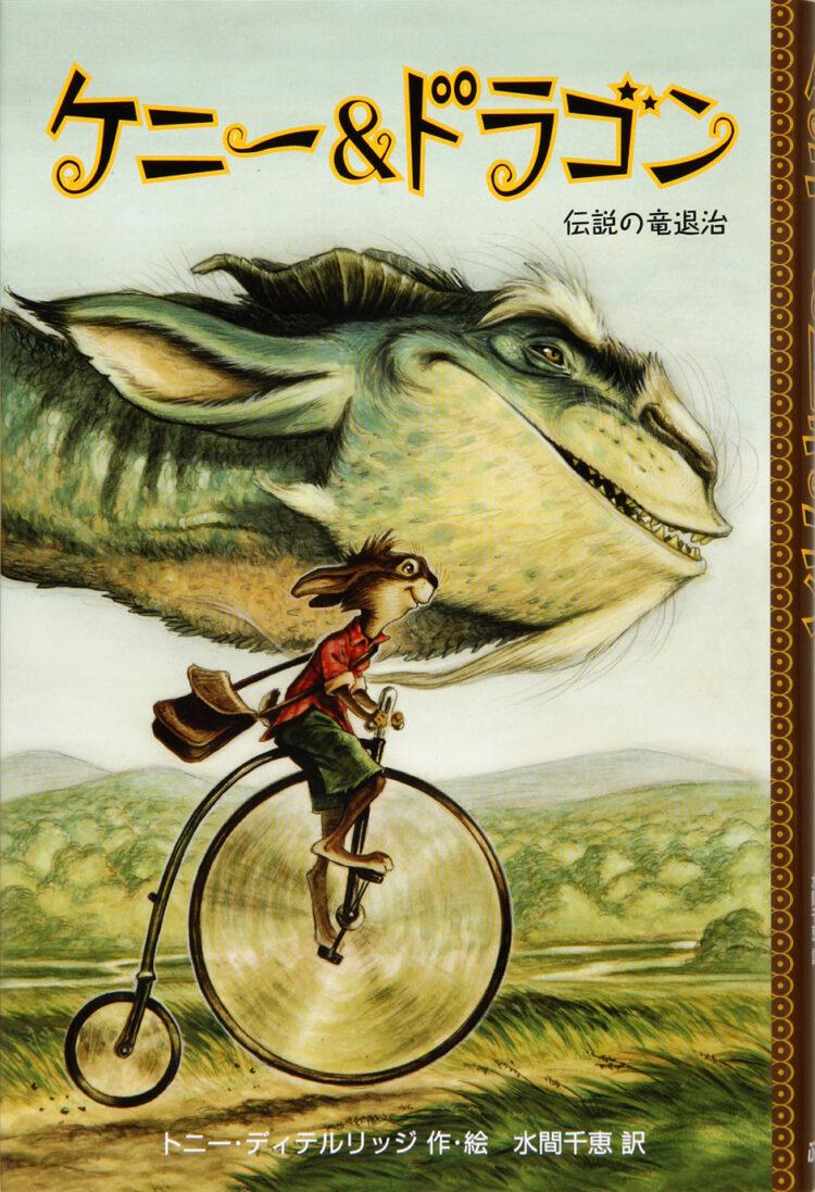 ケニー&ドラゴン~伝説の竜退治~