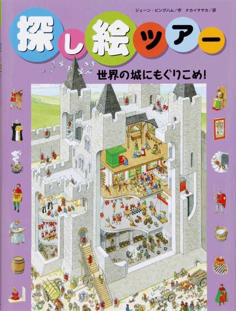 探し絵ツアー9世界の城にもぐりこめ!