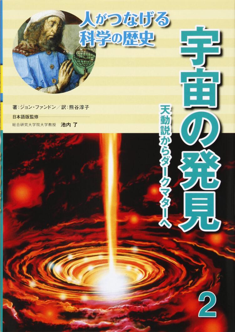 人がつなげる科学の歴史2宇宙の発見天動説からダークマターへ