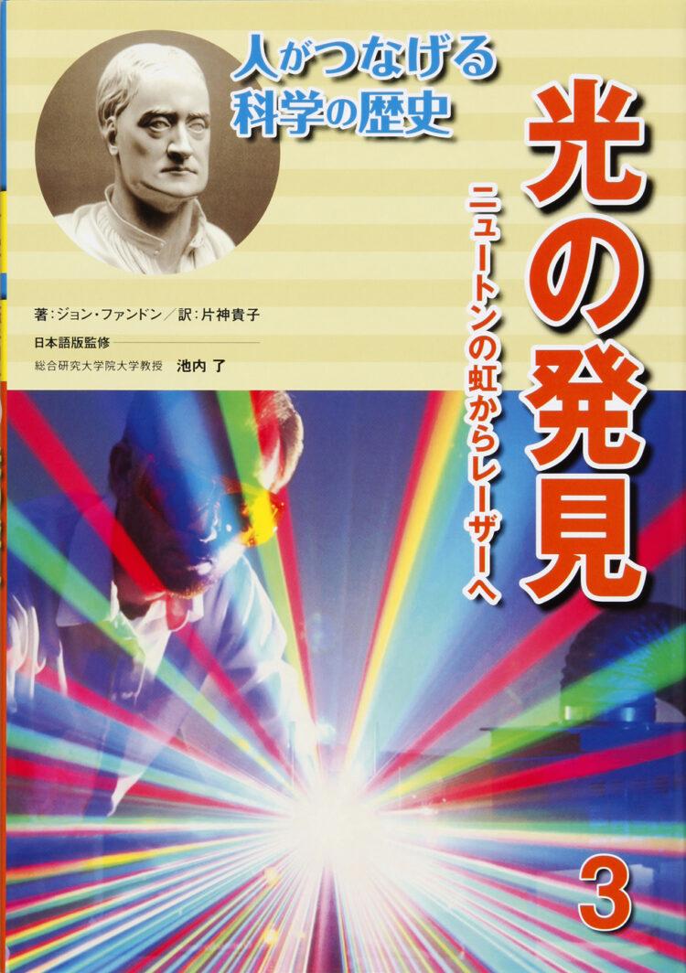 人がつなげる科学の歴史3 光の発見 ニュートンの虹からレーザーへ