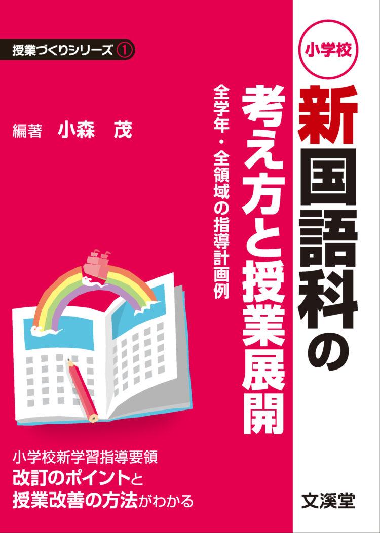 授業づくりシリーズ小学校新国語科の考え方と授業展開