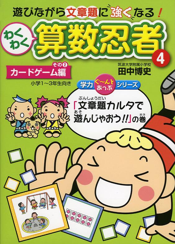 わくわく算数忍者4カードゲーム編その2「文章題カルタで遊んじゃおう!!」の巻