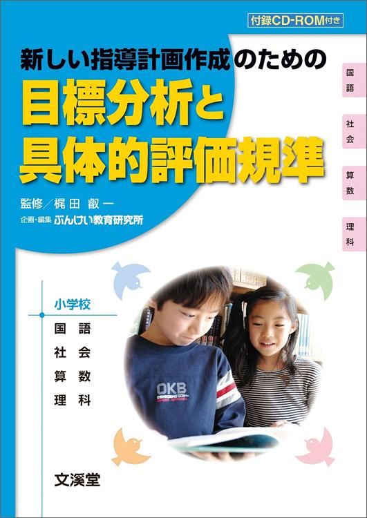 目標分析と具体的評価規準(小学校国語・社会・算数・理科)