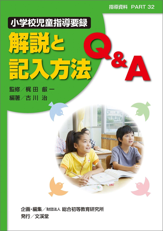 指導資料PART32小学校児童指導要録 解説と記入方法Q&A