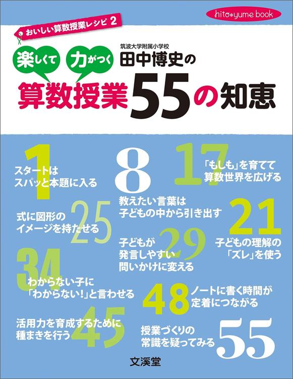 おいしい算数授業レシピ2 田中博史の楽しくて力がつく算数授業55の知恵