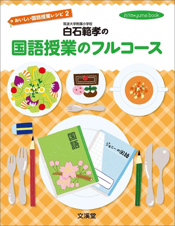 おいしい国語授業レシピ2白石範孝の国語授業のフルコース