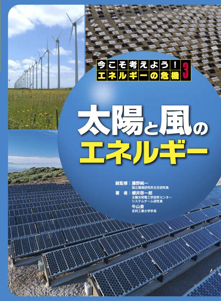 今こそ考えよう、エネルギーの危機3太陽と風のエネルギー