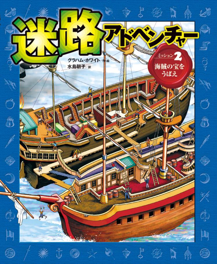迷路アドベンチャー2海賊から宝をうばえ
