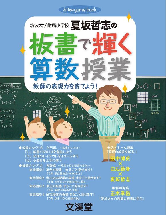 夏坂哲志の板書で輝く算数授業~教師の表現力を育てよう~