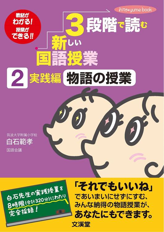 3段階で読む新しい国語授業(2)実践編 物語の授業