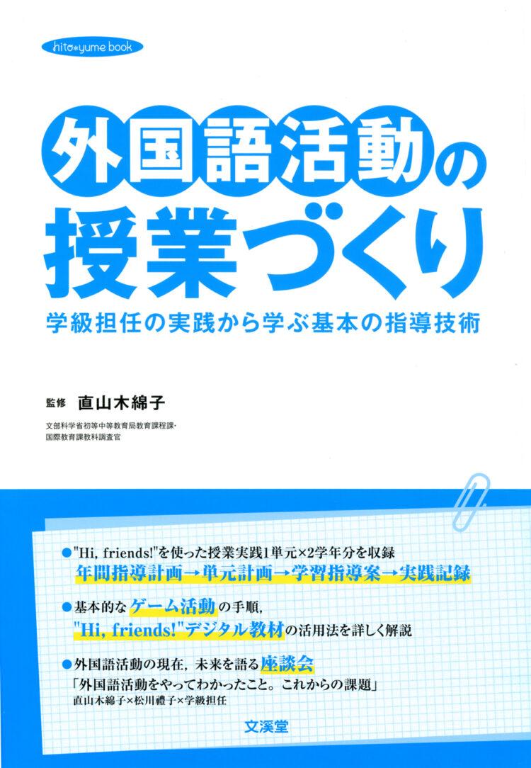 外国語活動の授業づくり学級担任の実践から学ぶ基本の指導技術