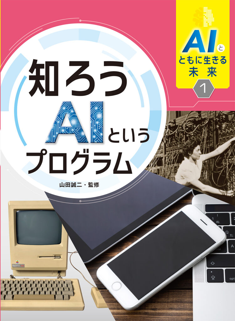 AIとともに生きる未来1知ろうAIというプログラム