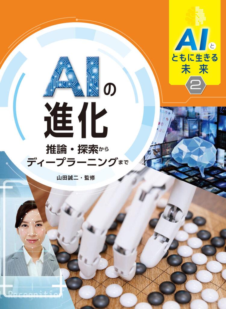 AIとともに生きる未来2AIの進化 推論・探索からディープラーニングまで