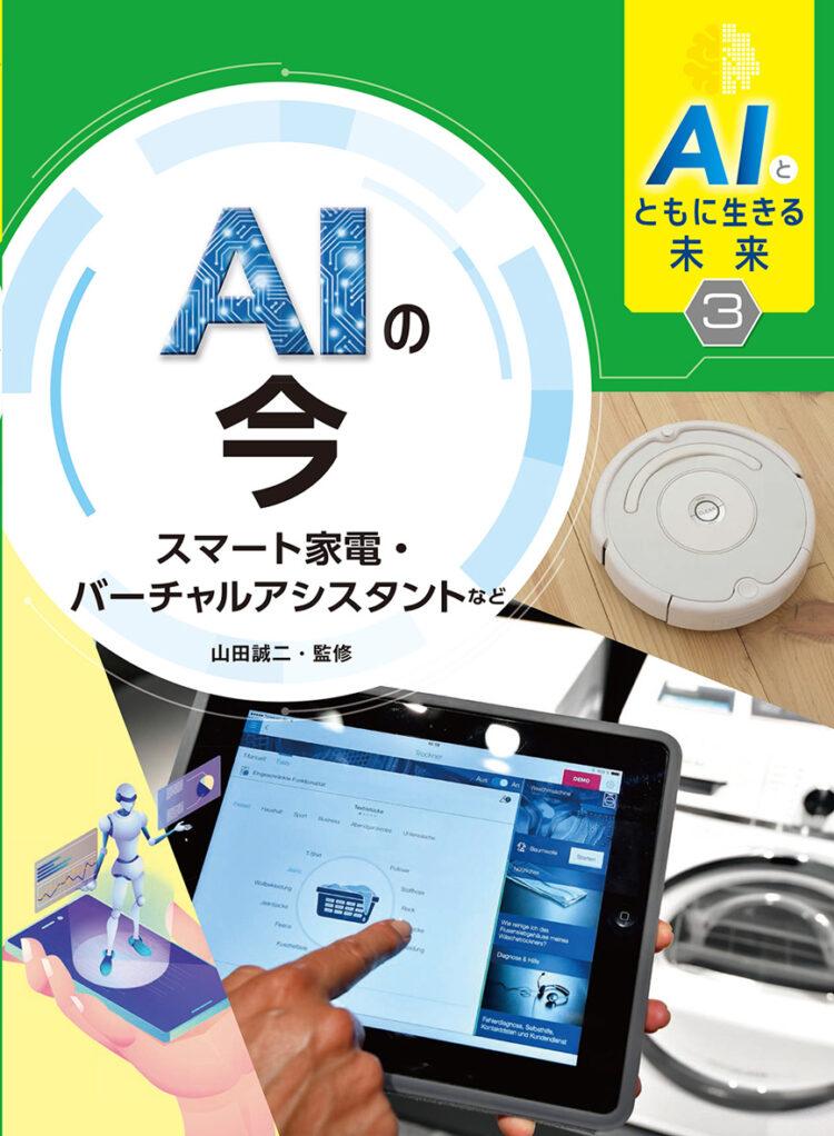 AIとともに生きる未来3AIの今 スマート家電・バーチャルアシスタントなど