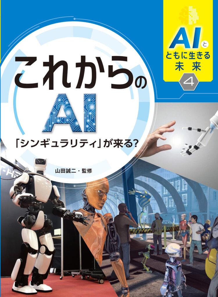AIとともに生きる未来4これからのAI「シンギュラリティ」が来る?