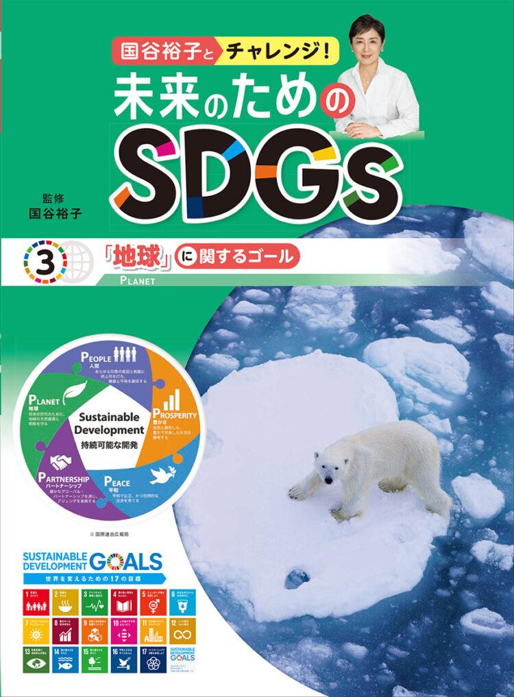 国谷裕子とチャレンジ!未来のためのSDGs3「地球」に関するゴール