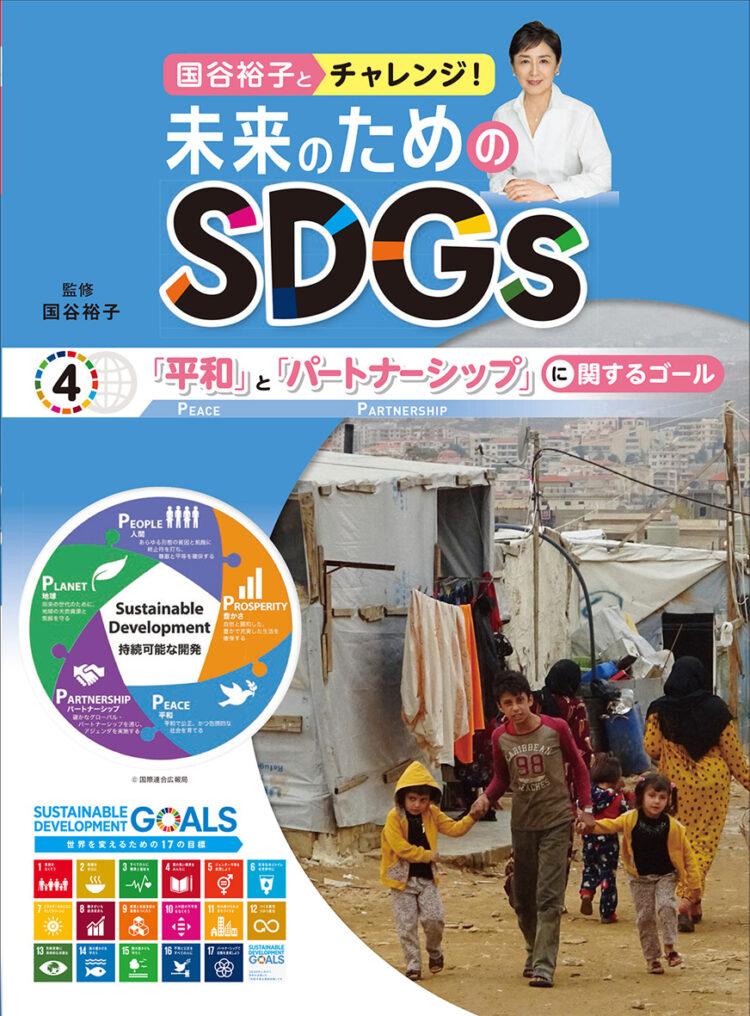 国谷裕子とチャレンジ!未来のためのSDGs4「平和」と「パートナーシップ」に関するゴール