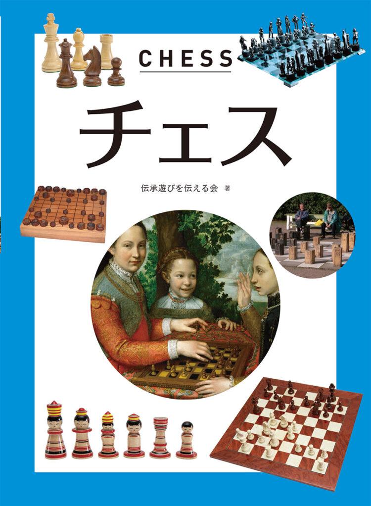 子どもに伝えたい伝承遊び~ボードゲームの世界~ チェス